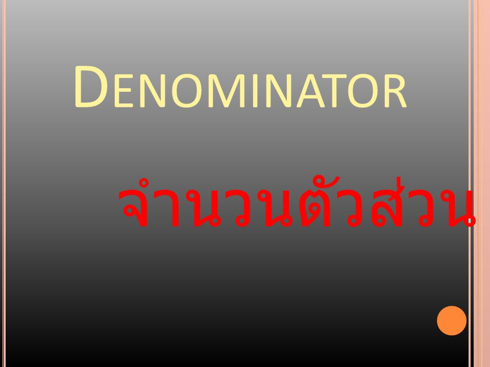 Denominator จำนวนตัวส่วน