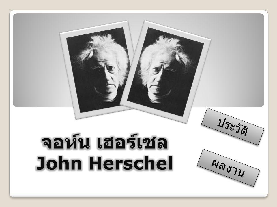 จอห์น เฮอร์เชล John Herschel