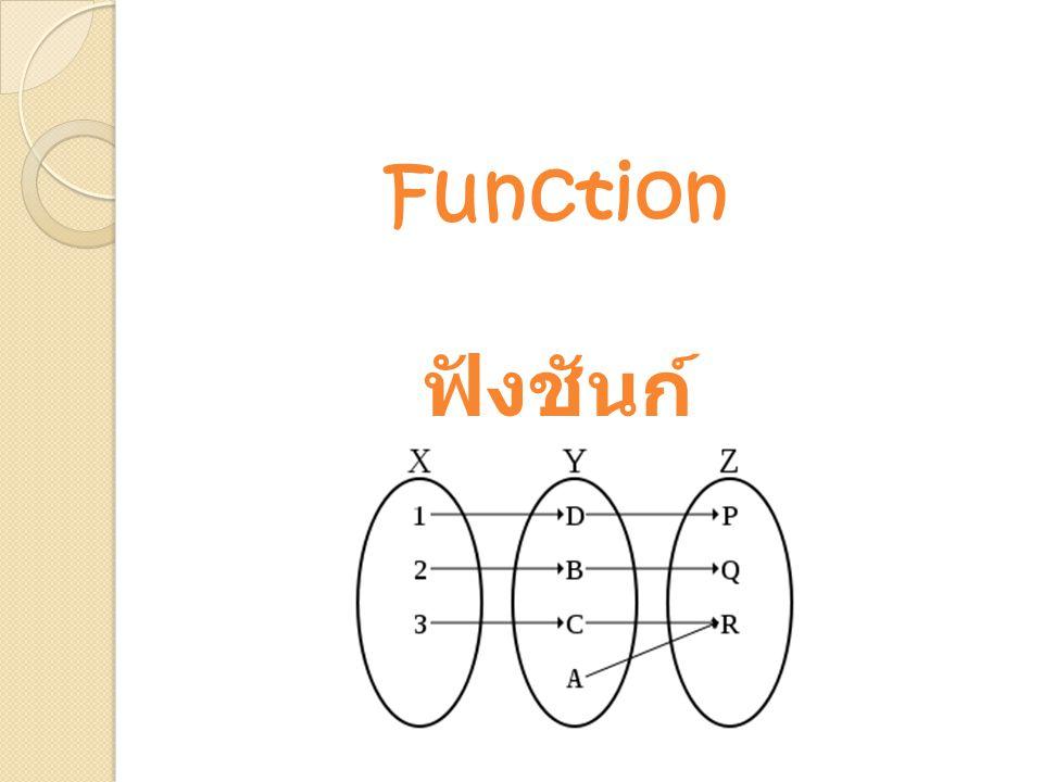 Function ฟังชันก์