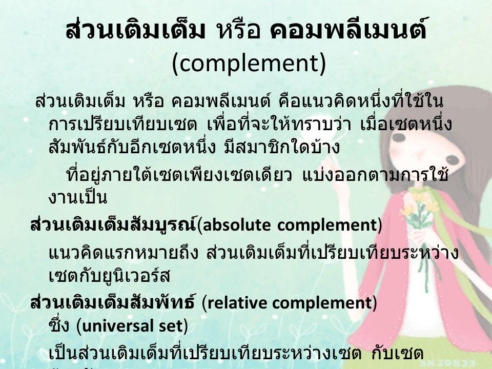 ส่วนเติมเต็ม หรือ คอมพลีเมนต์ (complement)