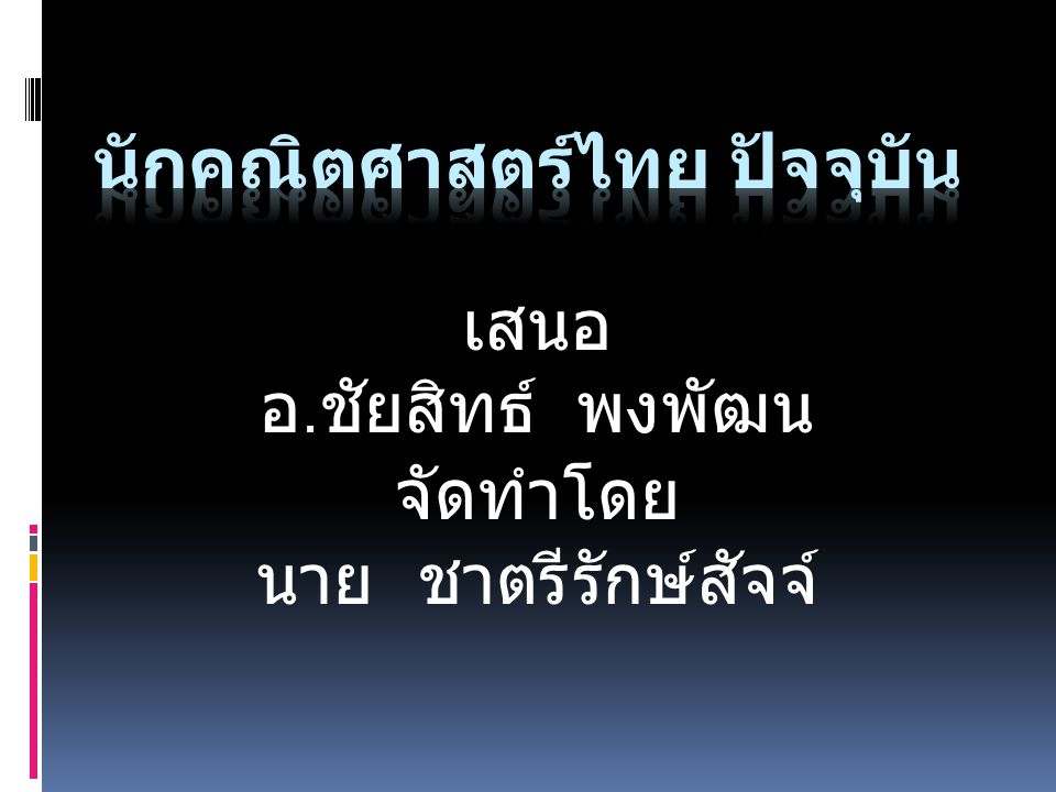 นักคณิตศาสตร์ไทย ปัจจุบัน