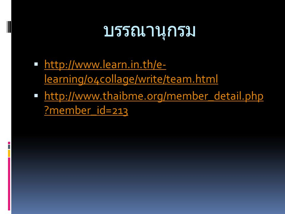 บรรณานุกรม http://www.learn.in.th/e- learning/04collage/write/team.html.