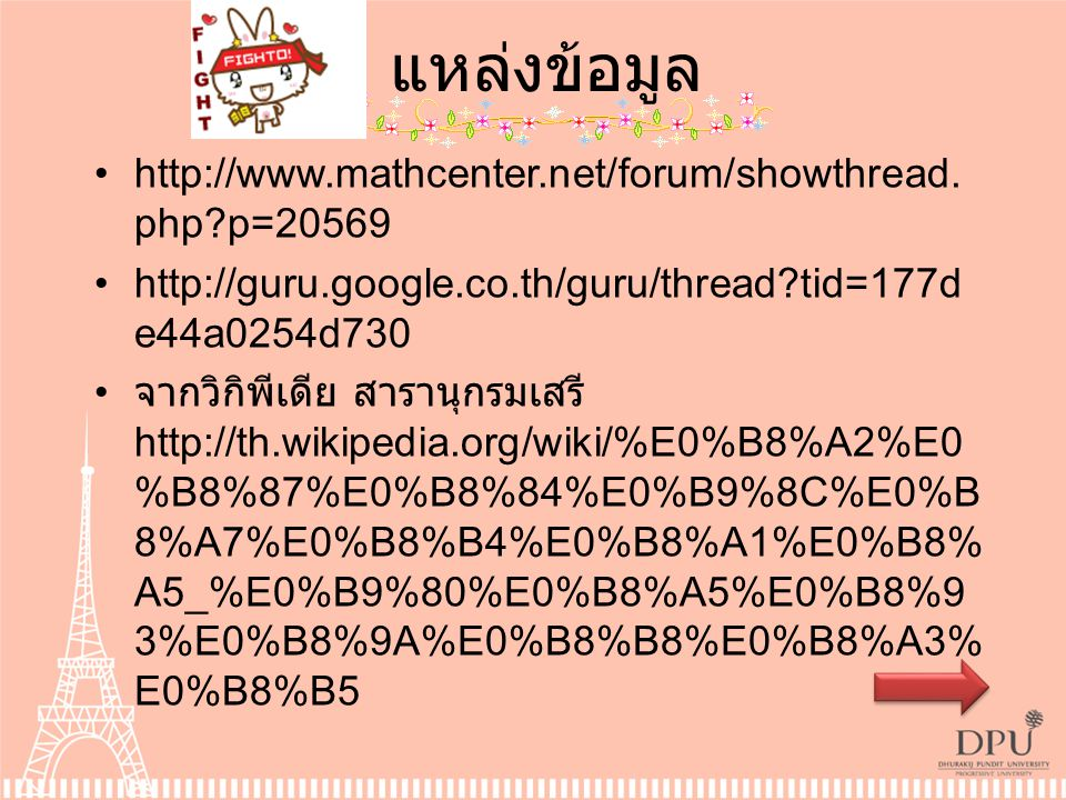 แหล่งข้อมูล http://www.mathcenter.net/forum/showthread.php p=20569