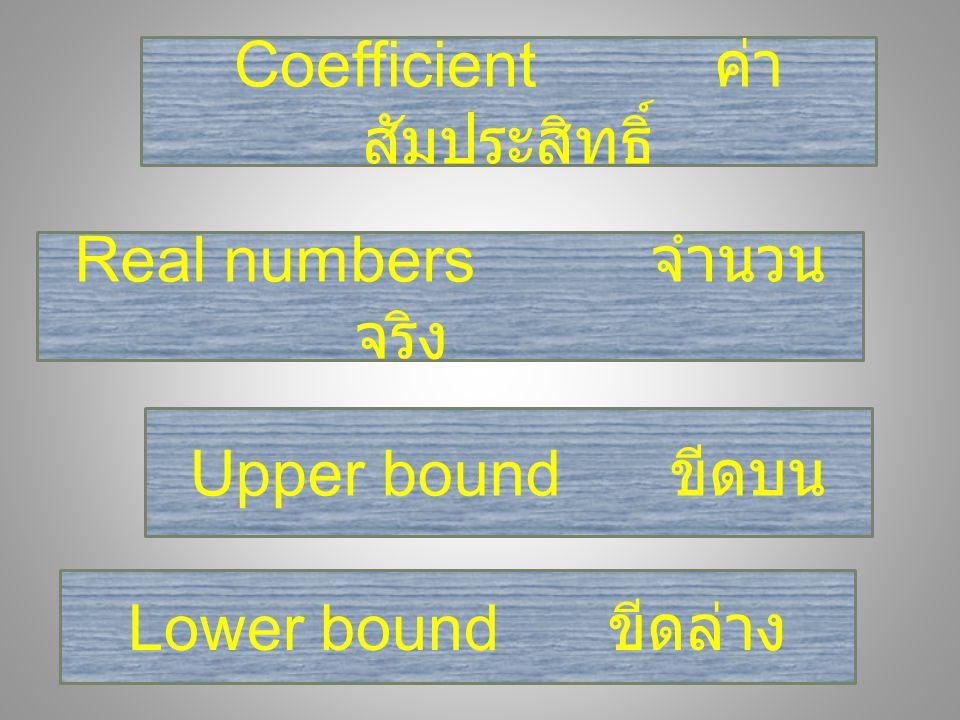 Coefficient ค่าสัมประสิทธิ์