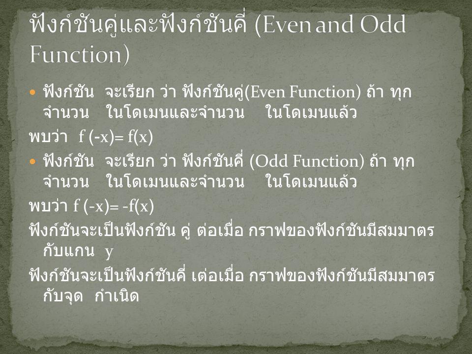 ฟังก์ชันคู่และฟังก์ชันคี่ (Even and Odd Function)