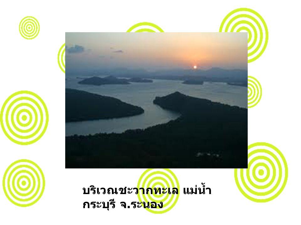 บริเวณชะวากทะเล แม่น้ำกระบุรี จ.ระนอง