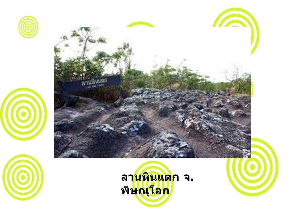 ลานหินแตก จ.พิษณุโลก