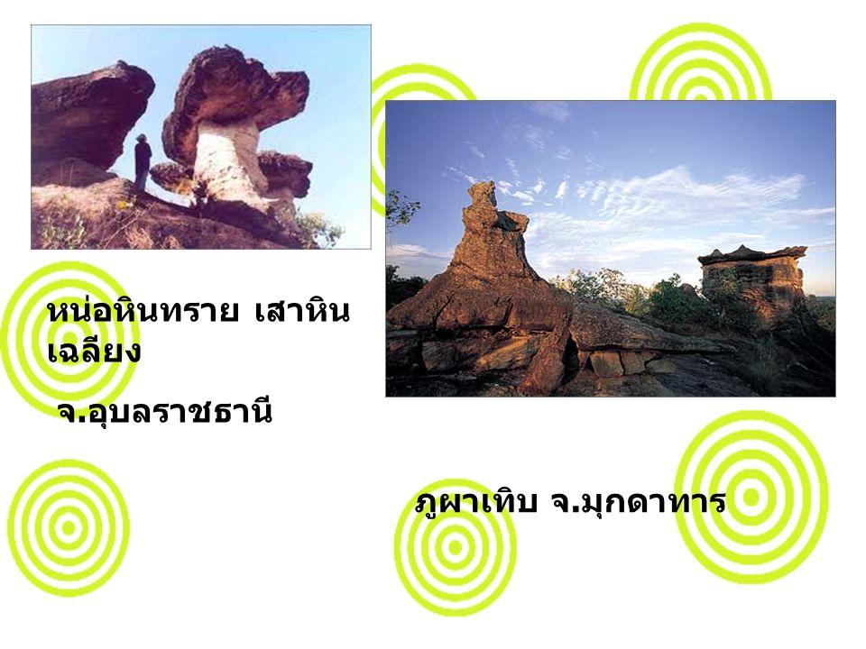หน่อหินทราย เสาหินเฉลียง