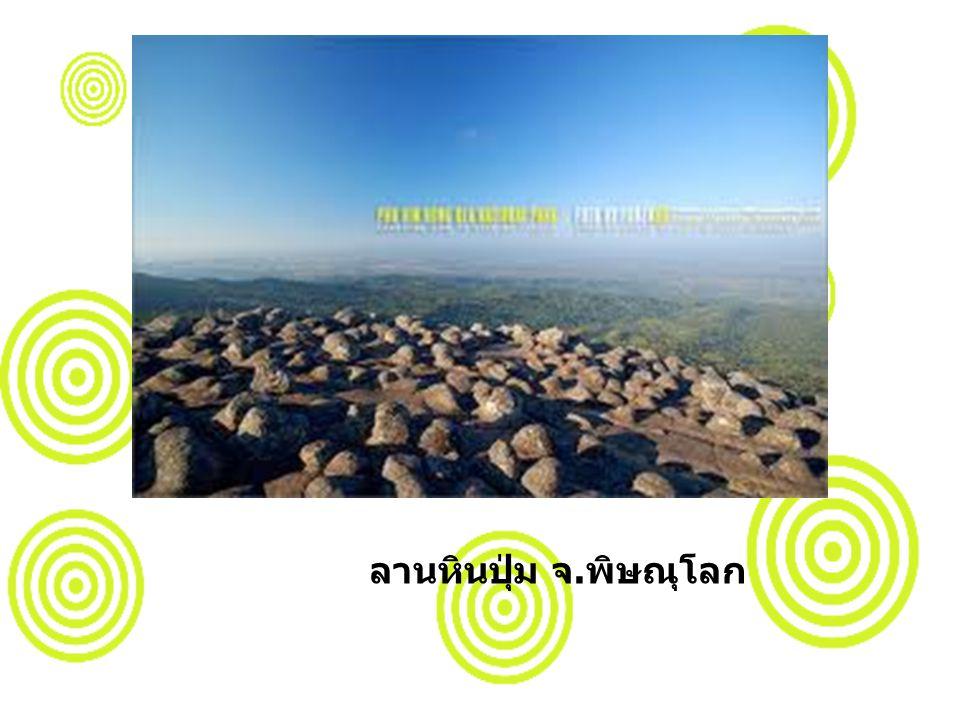 ลานหินปุ่ม จ.พิษณุโลก