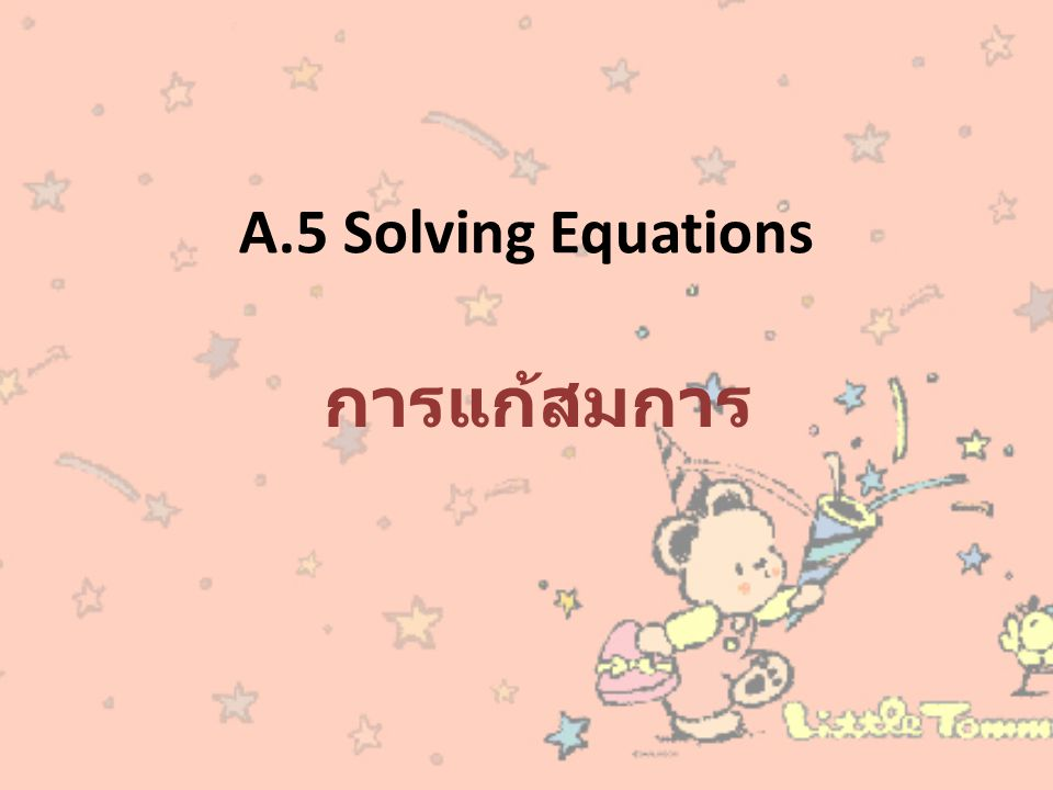 A.5 Solving Equations การแก้สมการ