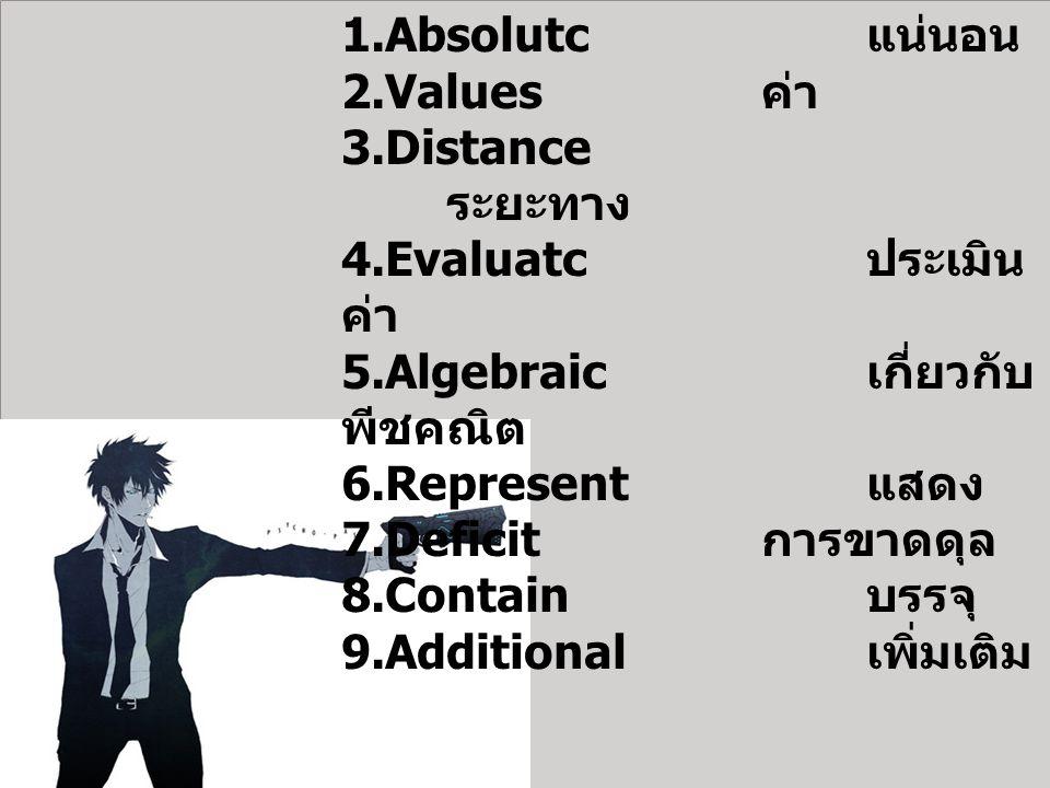 1.Absolutc แน่นอน 2.Values ค่า. 3.Distance ระยะทาง. 4.Evaluatc ประเมินค่า. 5.Algebraic เกี่ยวกับพีชคณิต.