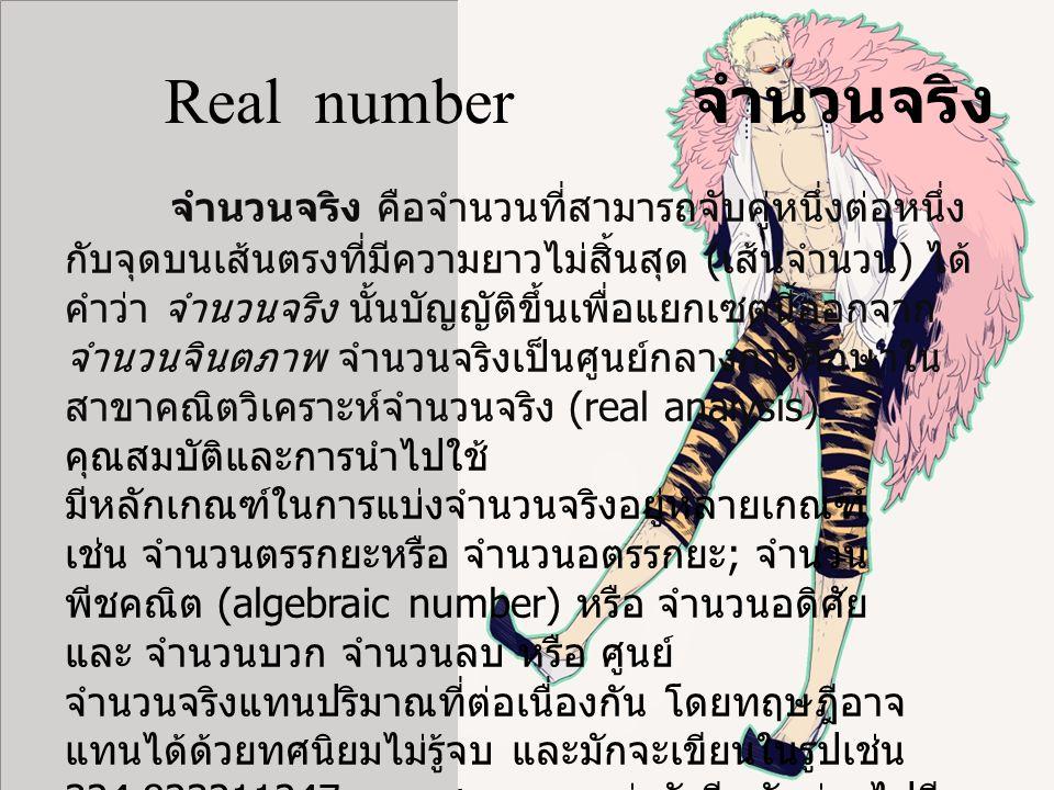 Real number จำนวนจริง