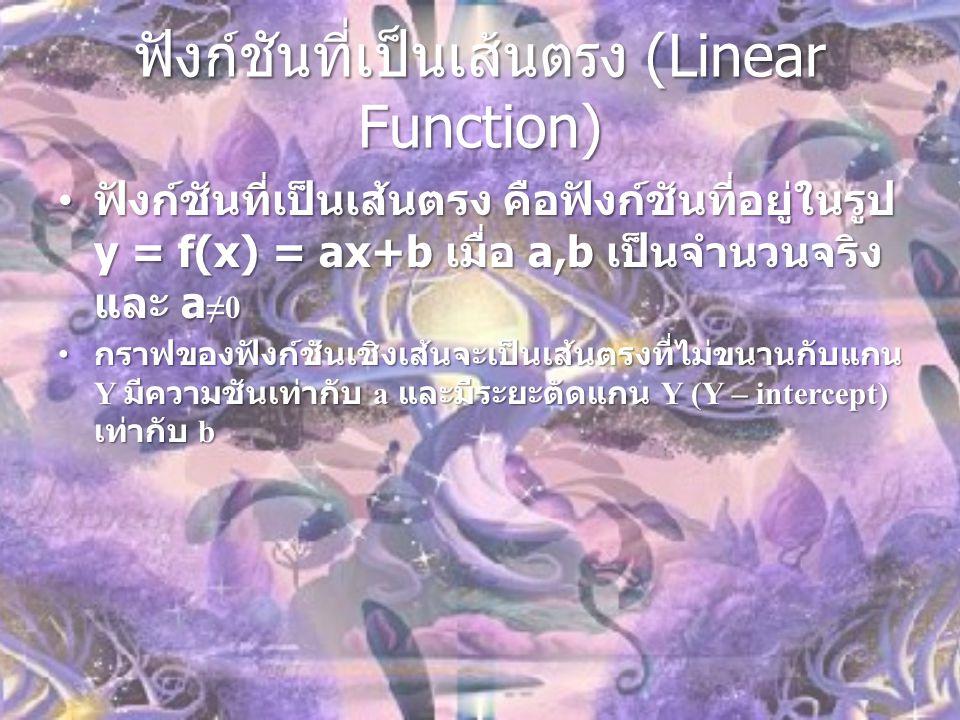 ฟังก์ชันที่เป็นเส้นตรง (Linear Function)