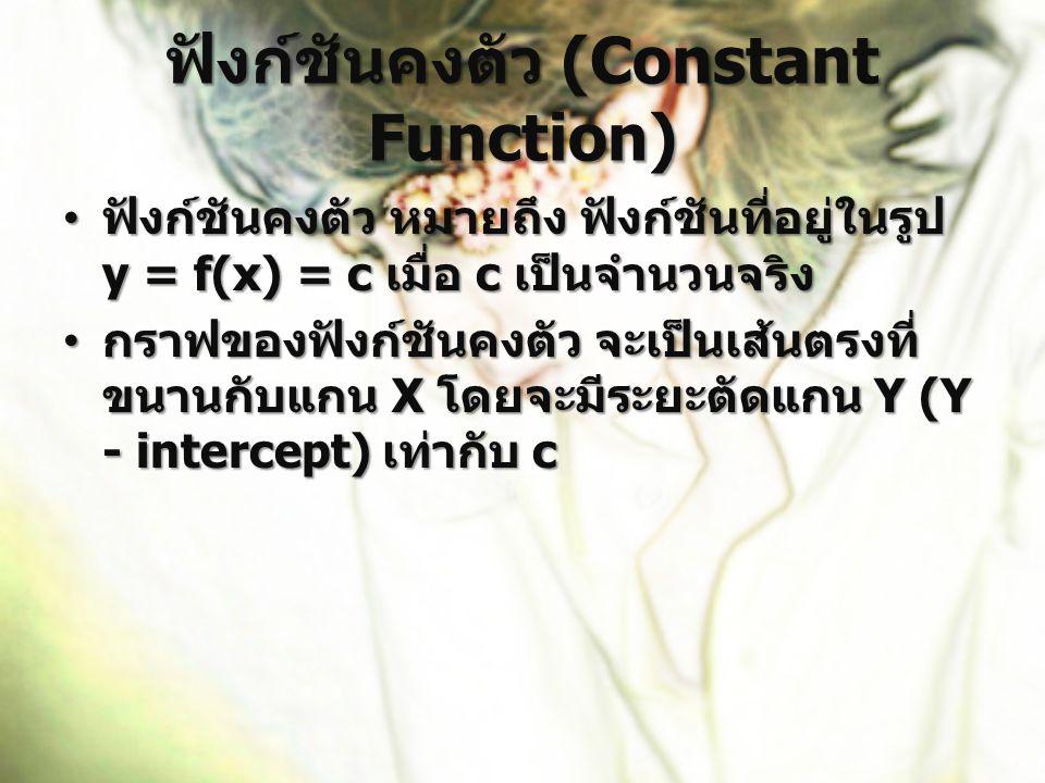 ฟังก์ชันคงตัว (Constant Function)