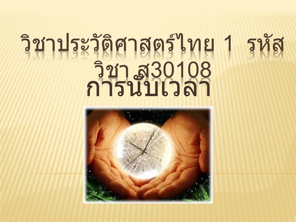 วิชาประวัติศาสตร์ไทย 1 รหัสวิชา ส30108