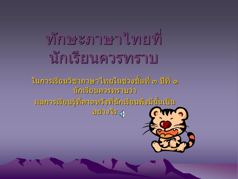 ทักษะภาษาไทยที่นักเรียนควรทราบ