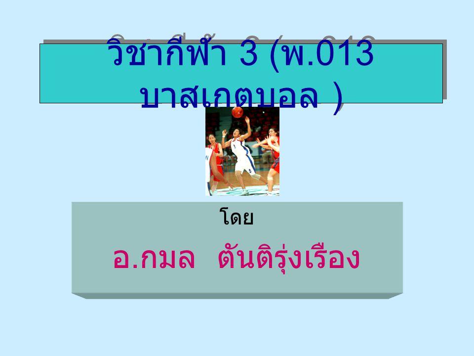 วิชากีฬา 3 (พ.013 บาสเกตบอล )