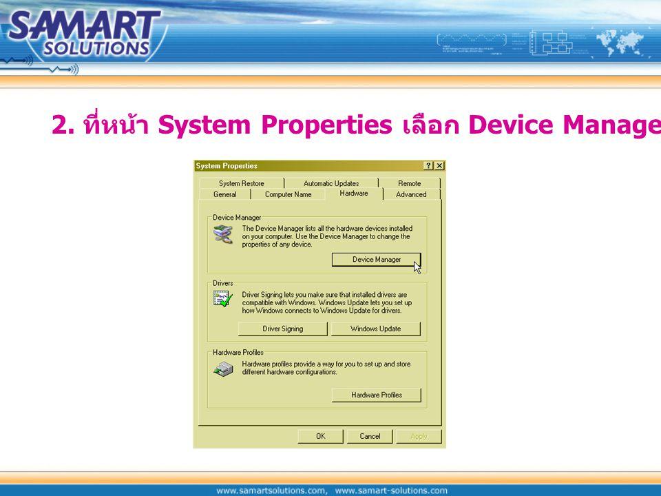 2. ที่หน้า System Properties เลือก Device Manager