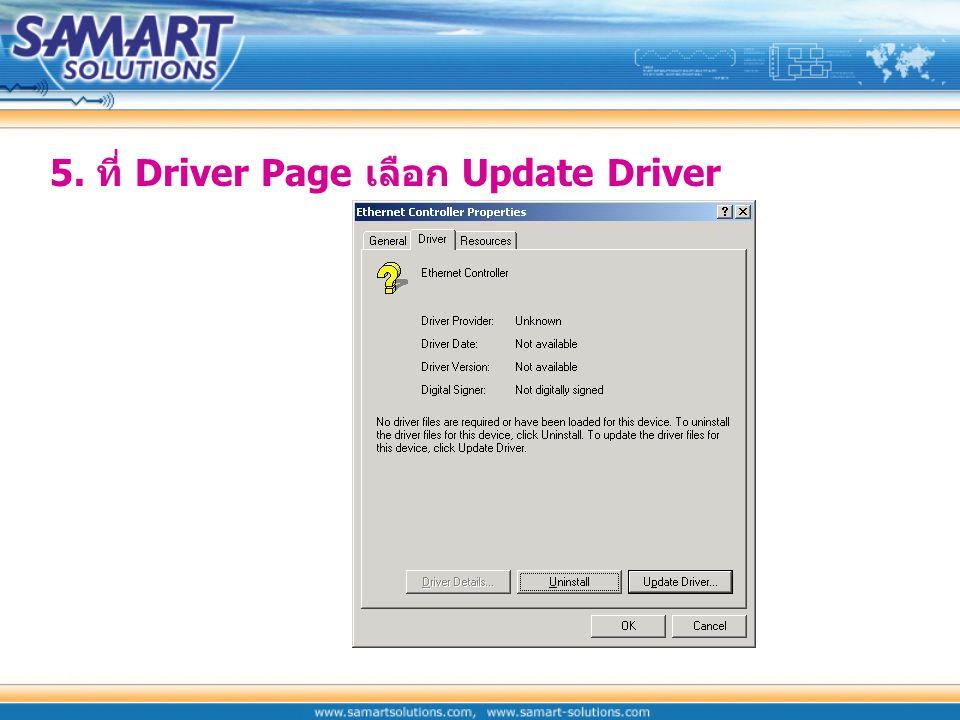 5. ที่ Driver Page เลือก Update Driver