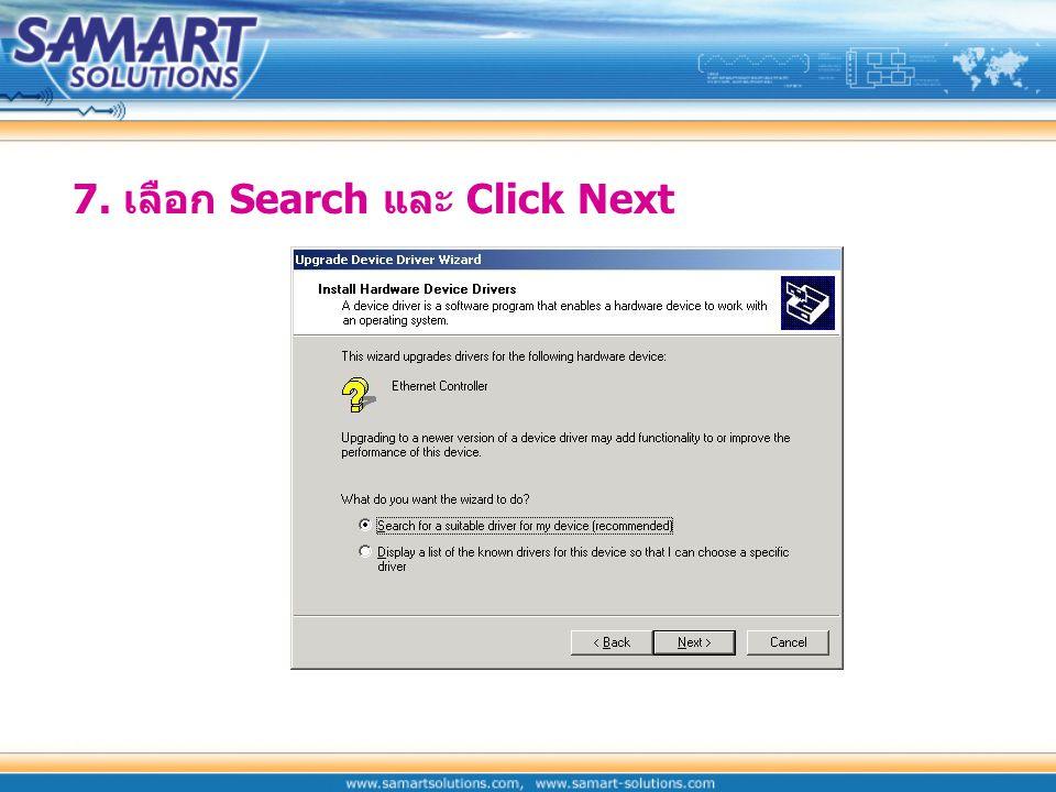 7. เลือก Search และ Click Next