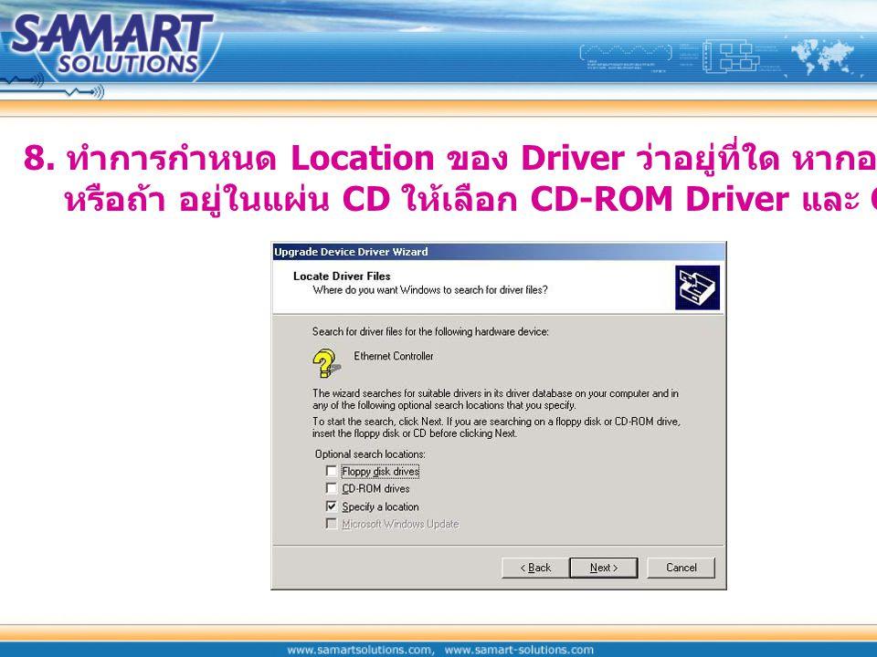 8. ทำการกำหนด Location ของ Driver ว่าอยู่ที่ใด หากอยู่ในเครื่องให้เลือก Specify a location