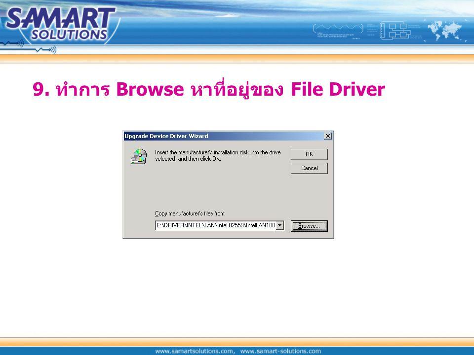 9. ทำการ Browse หาที่อยู่ของ File Driver