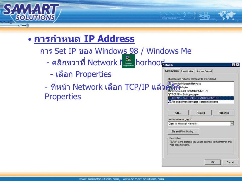 การ Set IP ของ Windows 98 / Windows Me - เลือก Properties