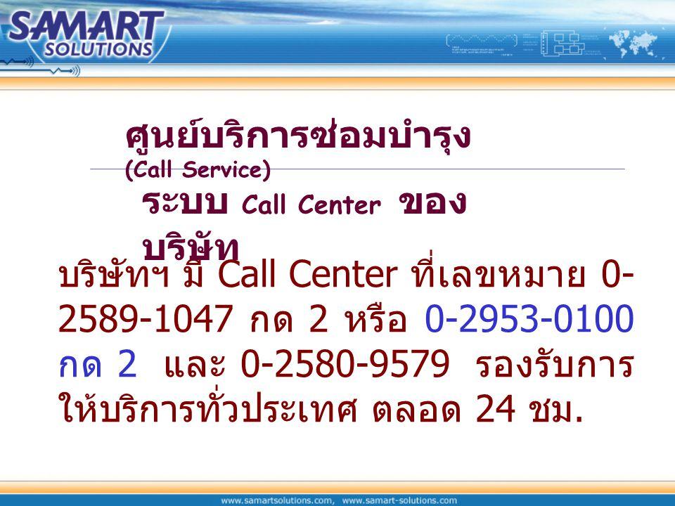 ศูนย์บริการซ่อมบำรุง (Call Service)