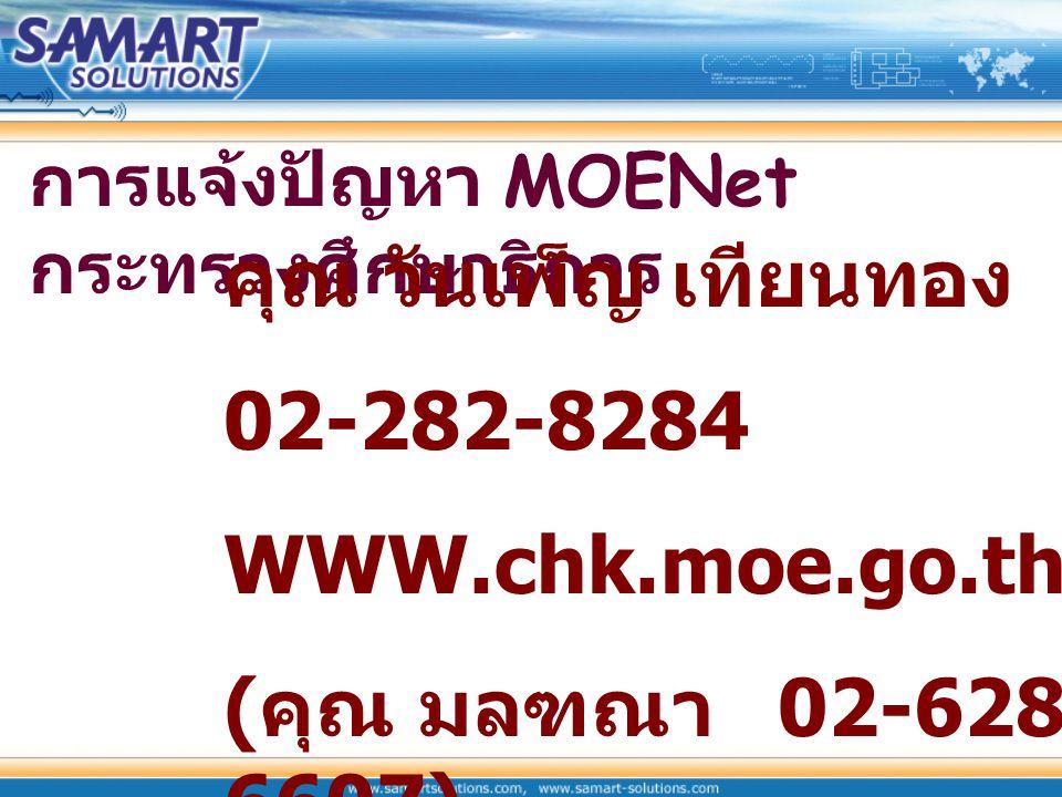 คุณ วันเพ็ญ เทียนทอง 02-282-8284 WWW.chk.moe.go.th