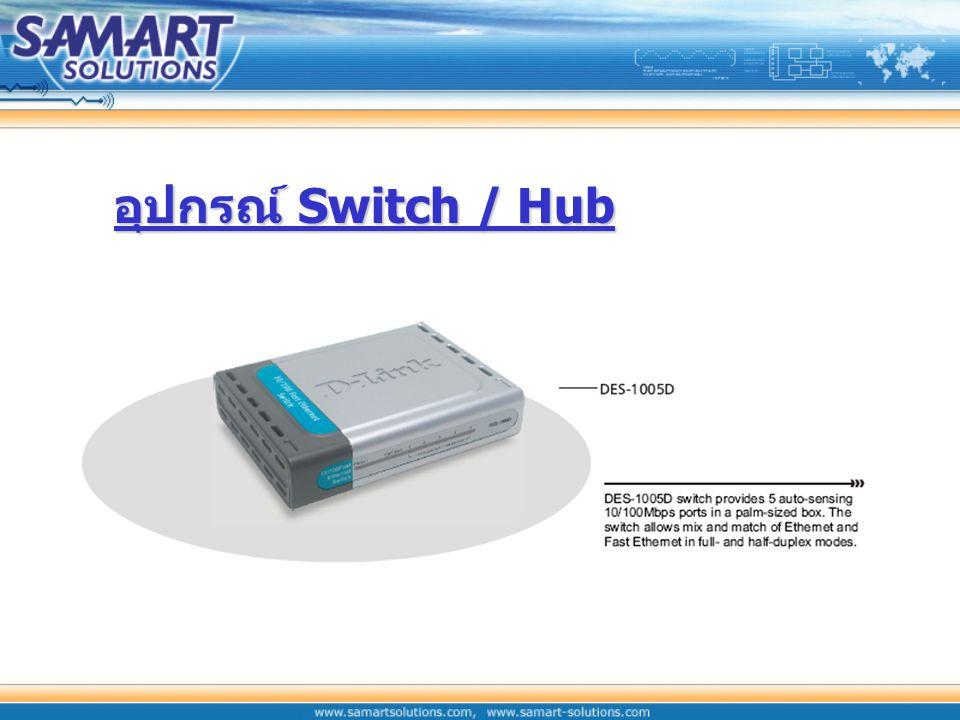 อุปกรณ์ Switch / Hub
