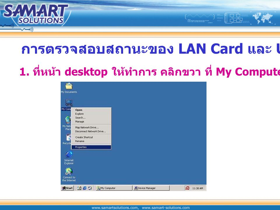 การตรวจสอบสถานะของ LAN Card และ Update Driver