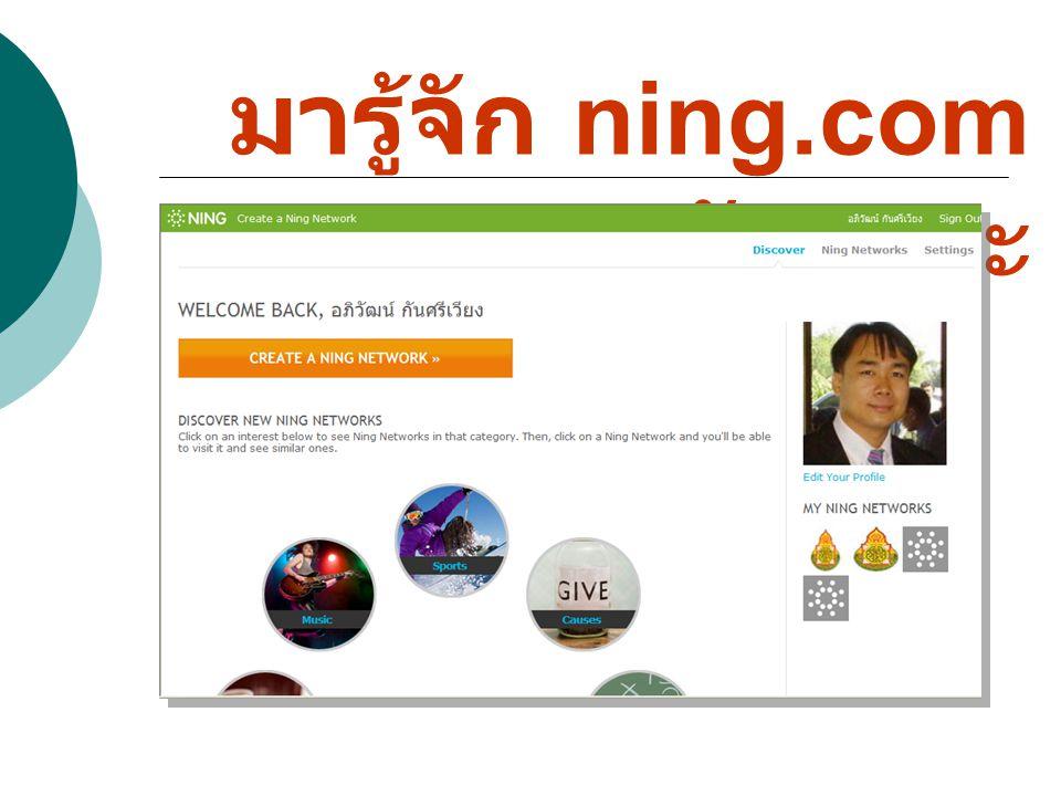 มารู้จัก ning.com กันเถอะ