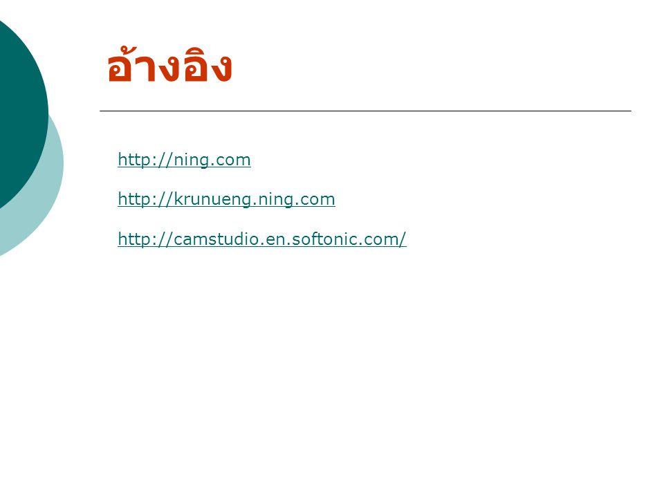 อ้างอิง http://ning.com http://krunueng.ning.com