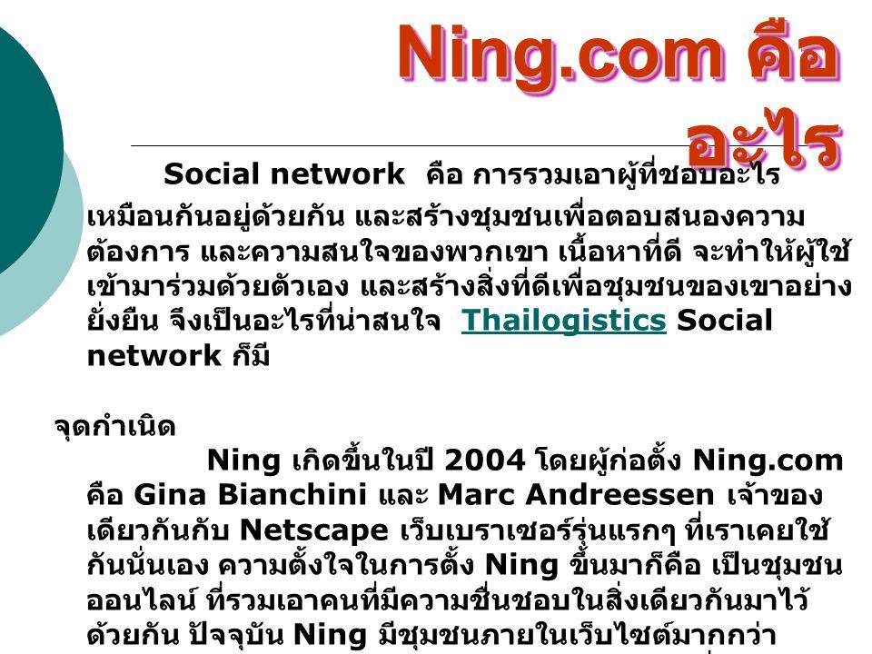 Ning.com คืออะไร