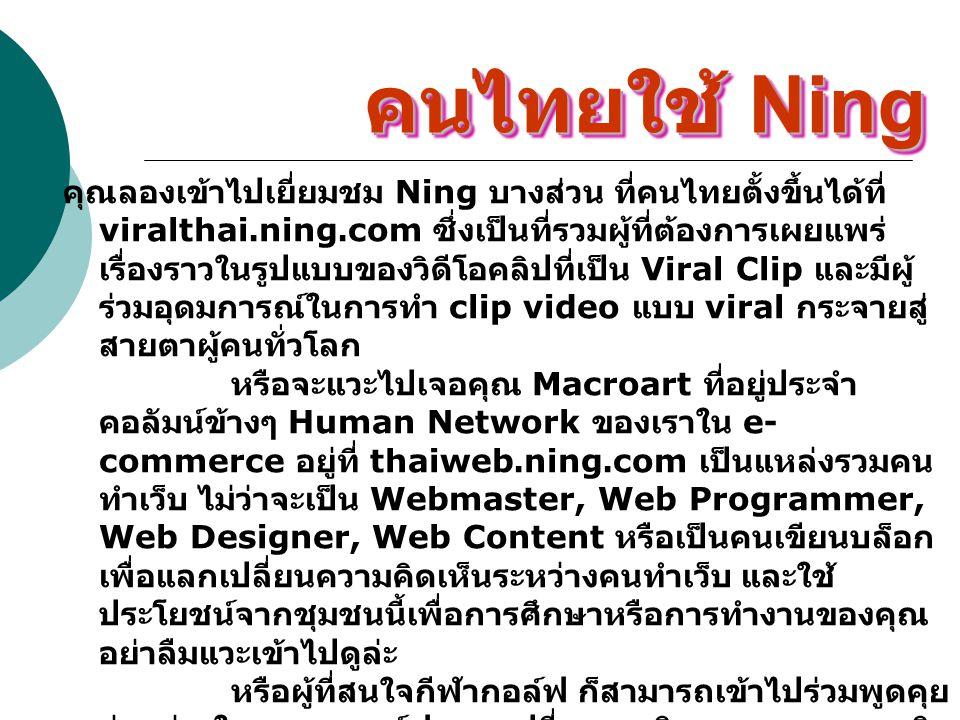 คนไทยใช้ Ning