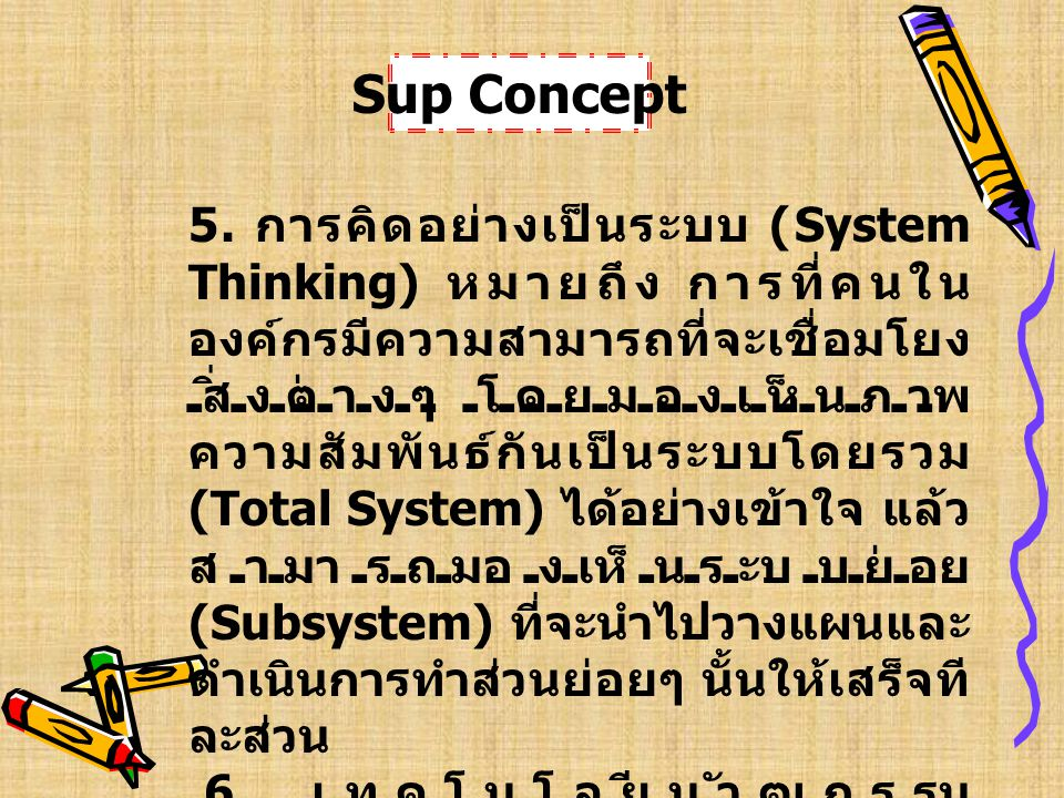Sup Concept