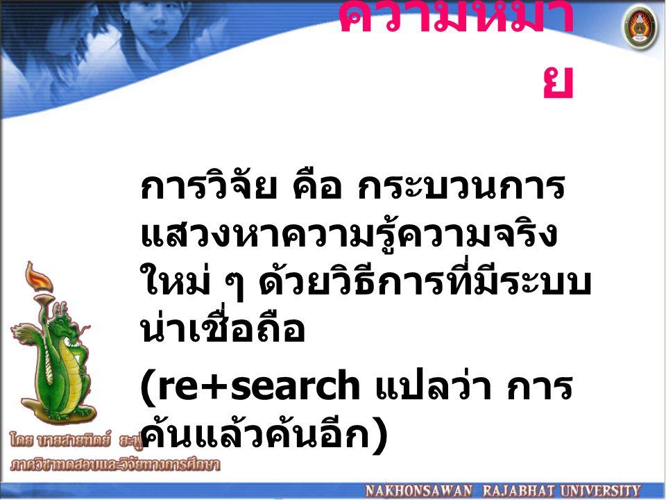 ความหมาย (re+search แปลว่า การค้นแล้วค้นอีก)