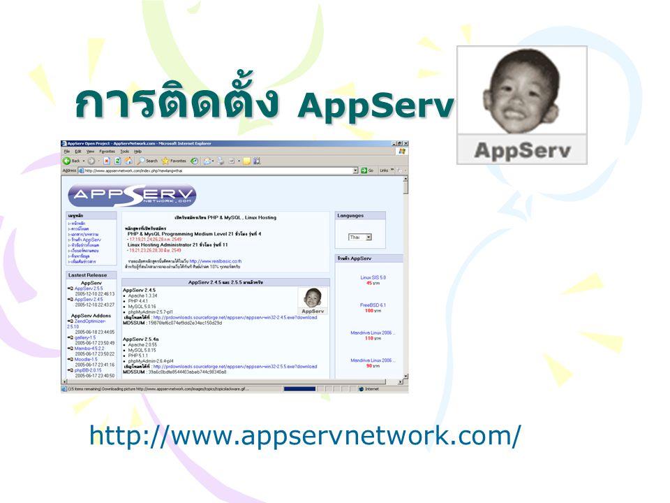 การติดตั้ง AppServ http://www.appservnetwork.com/