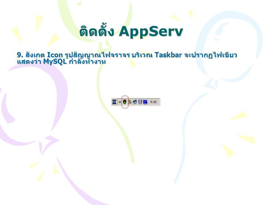 ติดตั้ง AppServ 9.