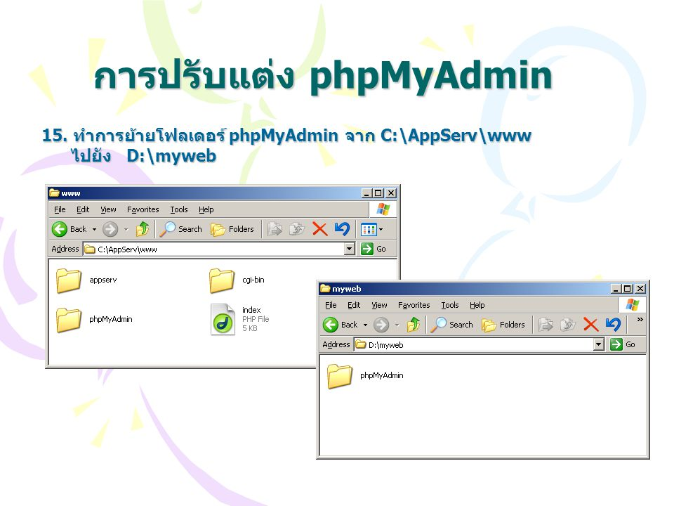 การปรับแต่ง phpMyAdmin