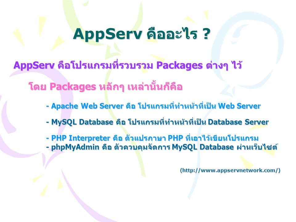 AppServ คืออะไร AppServ คือโปรแกรมที่รวบรวม Packages ต่างๆ ไว้