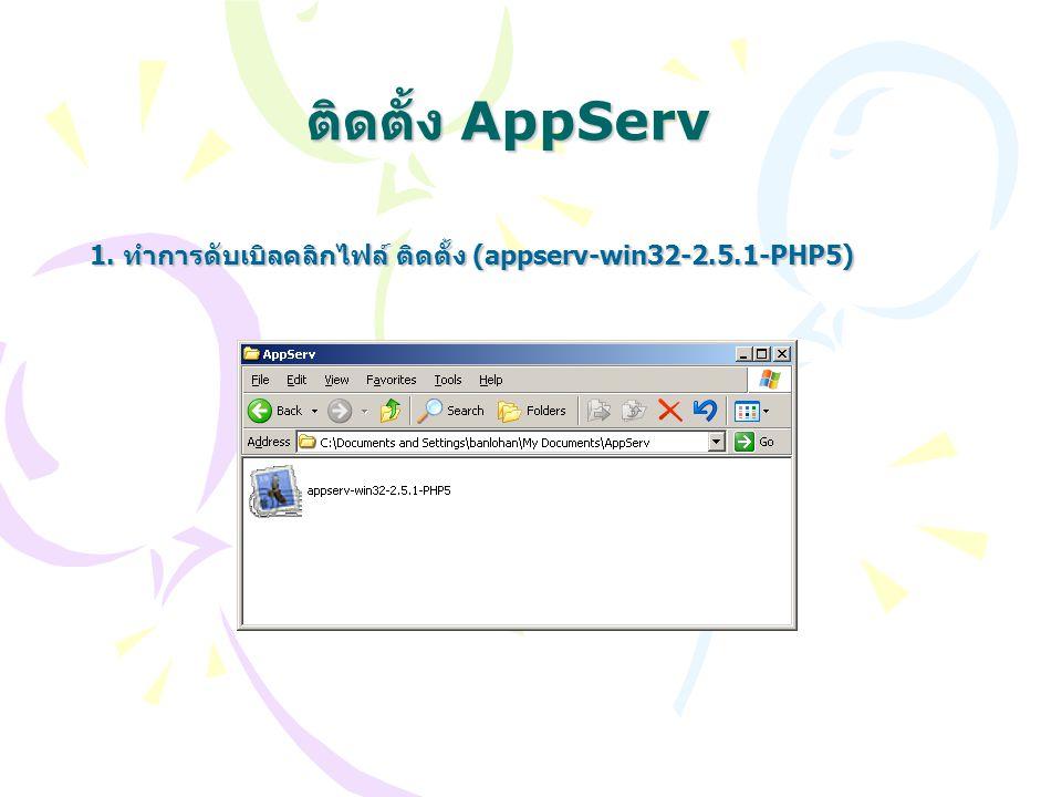 1. ทำการดับเบิลคลิกไฟล์ ติดตั้ง (appserv-win32-2.5.1-PHP5)