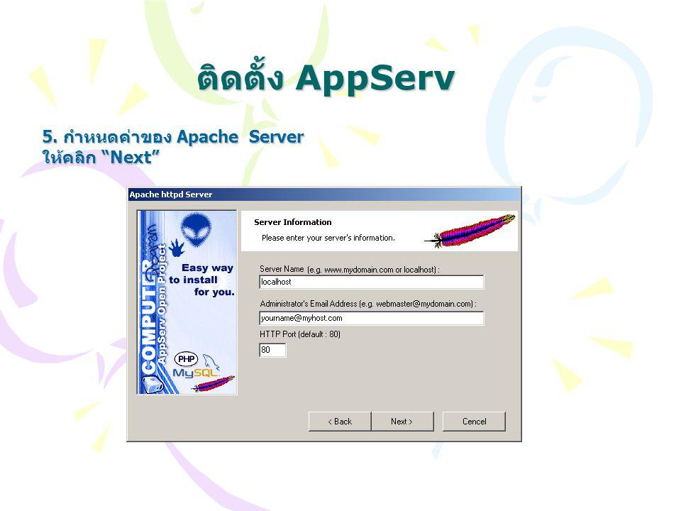 5. กำหนดค่าของ Apache Server ให้คลิก Next