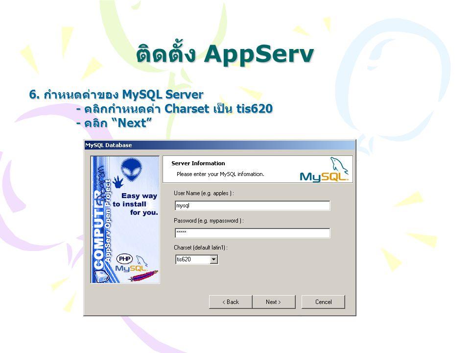 ติดตั้ง AppServ 6. กำหนดค่าของ MySQL Server