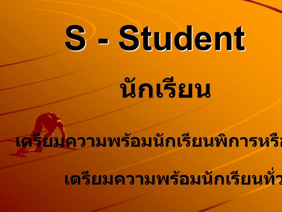 S - Student นักเรียน เตรียมความพร้อมนักเรียนพิการหรือที่มีความบกพร่อง
