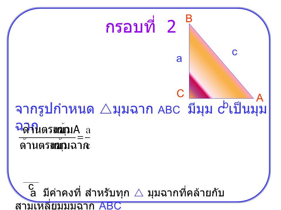 กรอบที่ 2 จากรูปกำหนด มุมฉาก ABC มีมุม c เป็นมุมฉาก B c a C A b