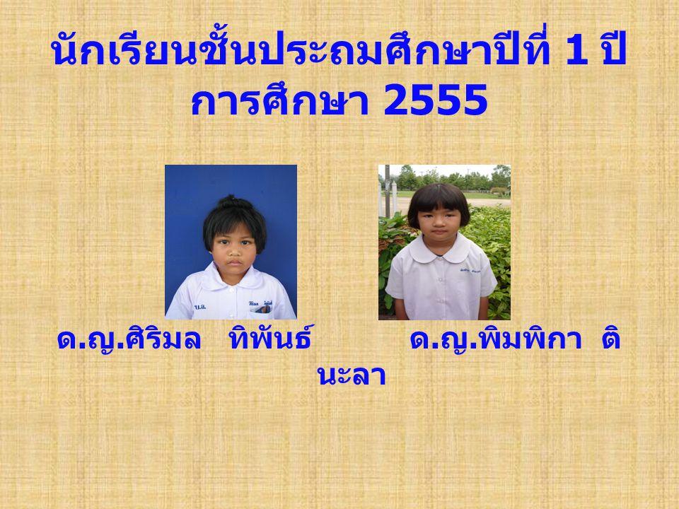 นักเรียนชั้นประถมศึกษาปีที่ 1 ปีการศึกษา 2555