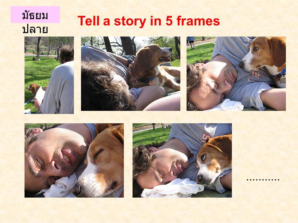 มัธยมปลาย Tell a story in 5 frames ...........