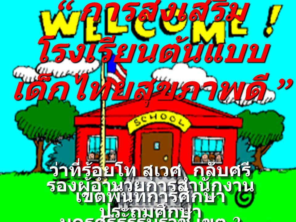 การส่งเสริมโรงเรียนต้นแบบเด็กไทยสุขภาพดี