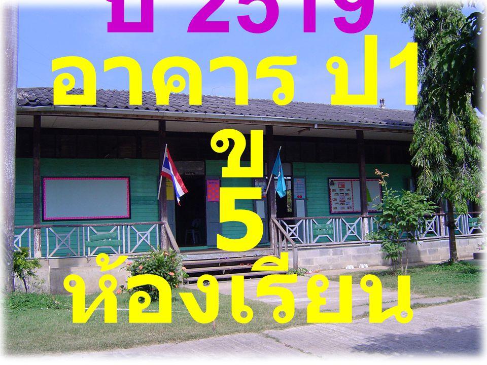 4/4/2017 ปี 2519 อาคาร ป1 ข 5 ห้องเรียน